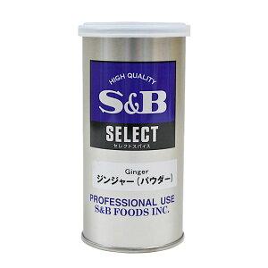 SB ジンジャーパウダー 60g 缶 生姜 しょうが スパイス_
