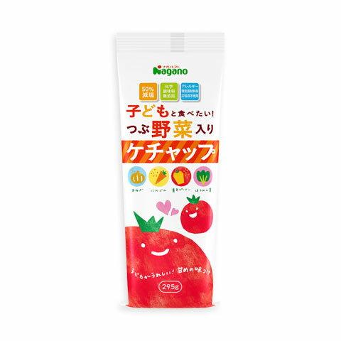 ナガノトマト 子どもと食べたい!つぶ野菜入りケチャップ 295g 着色料・保存料・化学調味料不使用 幼児食_
