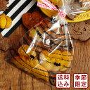 セット ハロウィン手作りクッキーキット レシピ付 mamapan 季節限定 【ゆうパケット/送料無料】_