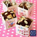 【季節限定】mamapan 手作りチョコマフィンキット レシピ付 【ゆうパケット/送料無料】_ バレンタイン 手作り