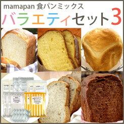 【送料無料】mamapan食パンミックスバラエティセット3パンミックス粉5種類×2袋+イースト3g×10袋ホームベーカリー_【沖縄は別途追加送料】