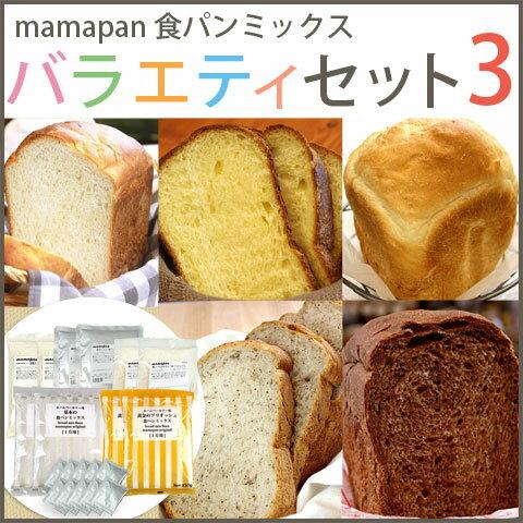 【送料無料】mamapan 食パンミックスバラエティセット3 パンミックス粉5種類×2袋+イースト3g×10袋 ホームベーカリー_ 【沖縄は別途追加送料】