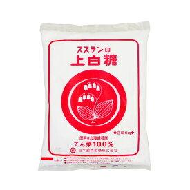 スズラン印 北海道産 上白糖 1kg てん菜糖 砂糖大根 ビート上白糖 _ < 砂糖 甜菜糖 てんさい糖 >
