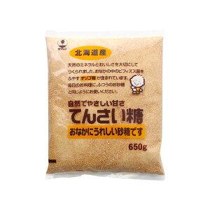 砂糖 てんさい糖 ホクレン 650g 甜菜糖 北海道産_