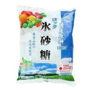 砂糖 氷砂糖 ロック 国産原料100% 中日本氷砂糖 1kg_