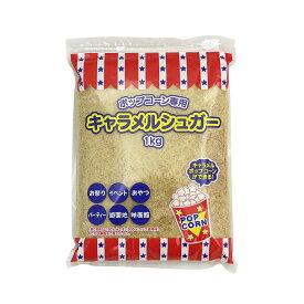 砂糖 キャラメルシュガー ポップコーン専用 ハニー 1kg_
