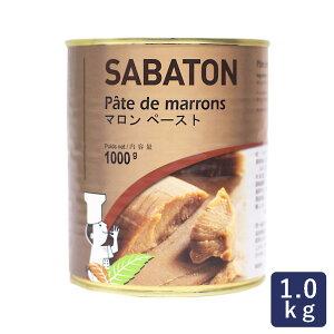 マロン(栗)ペースト サバトン 1kg 缶詰_<お菓子材料・パン材料> 栗 モンブラン くりおうち時間 パン作り お菓子作り 手作り パン材料 お菓子材料
