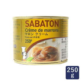 マロン(栗)クリーム サバトン 250g 缶詰_  <お菓子材料・パン材料> モンブラン 栗 くりおうち時間 パン作り お菓子作り 手作り パン材料 お菓子材料