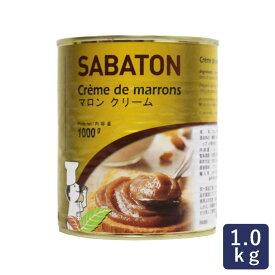 マロン(栗)クリーム サバトン 1kg 缶詰_<お菓子材料・パン材料> モンブラン 栗 くりおうち時間 パン作り お菓子作り 手作り パン材料 お菓子材料