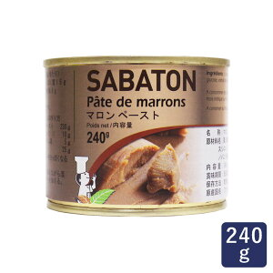 マロン(栗)ペースト サバトン 240g 缶詰_<お菓子材料・パン材料> 栗 モンブラン くりおうち時間 パン作り お菓子作り 手作り パン材料 お菓子材料