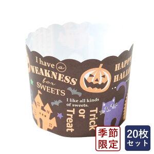 紙型 EM005 ハロウィンカップ(ロゴブラック) 天満紙器 20枚 マフィンカップ ハロウィン_おうち時間 パン作り お菓子作り 手作り パン材料 お菓子材料