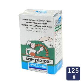 酵母 サフ ピザ用インスタント・ドライイースト 125g 乾燥酵母 ビタミンC無添加_