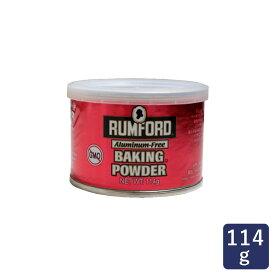 ラムフォード ベーキングパウダー アルミフリー 114g 膨張剤 RUMFORD アルミフリー_