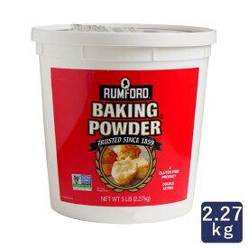 膨脹剤 ベーキングパウダー ラムフォード 業務用 2.27kg RUMFORD アルミフリー_
