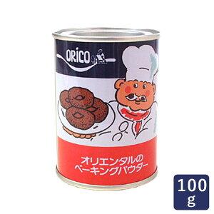 膨脹剤 ベーキングパウダー オリエンタル 100g_おうち時間 パン作り お菓子作り 手作り パン材料 お菓子材料
