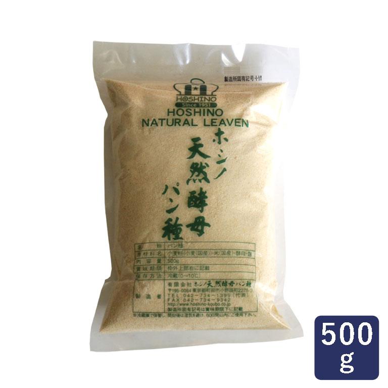 ホシノ 天然酵母パン種 500g【ママ割会員エントリーで全品ポイント5倍〜6/22am9:59まで】