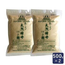 ホシノ 天然酵母 500g×2 パン種 まとめ買い_ ハロウィン
