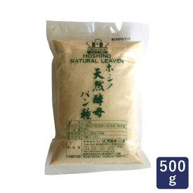ホシノ天然酵母パン種 500g 酵母_