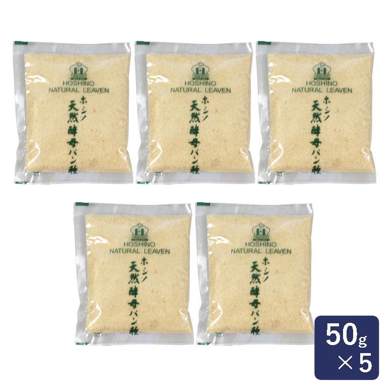 ホシノ天然酵母パン種 50g×5 【まとめ買い】_
