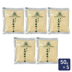 酵母 ホシノ天然酵母パン種 50g×5 _おうち時間 パン作り お菓子作り ハロウィン お買い物マラソン