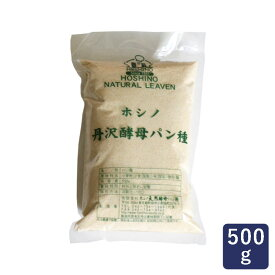 ホシノ 丹沢酵母 500g パン種 天然酵母 ハロウィン