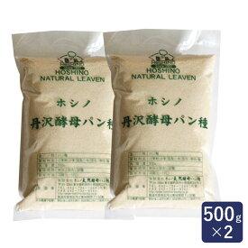 ホシノ 丹沢酵母500g×2 パン種 天然酵母 まとめ買い ハロウィン