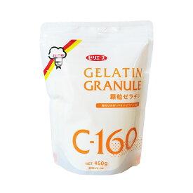 凝固剤 ゼリエース 顆粒ゼラチン C-160 ジェリフ 450g_おうち時間 パン作り お菓子作り 手作り パン材料 お菓子材料 ポイント消化 バレンタイン