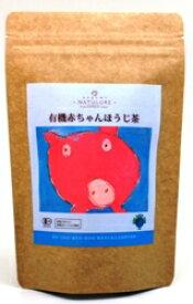 なごみナチュルア【nagomi-NATULURE】有機赤ちゃんほうじ茶(2g×15パック)(ティーバッグタイプ)【自社クーポン使用不可】