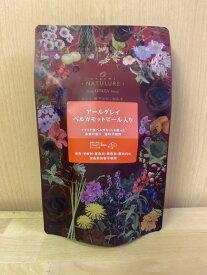 人気No.2(7月)なごみナチュルア【nagomi-NATULURE】アールグレイ ベルガモットピール入り ティーバッグ(テトラタイプ) 2g×12ピース Earl grey tea (bergamot peel included)