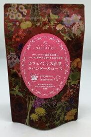 新商品 なごみナチュルア【nagomi-NATULURE】カフェインレス紅茶 ラベンダー&ローズ ティーバッグ(テトラタイプ) 2g×12ピース Organic rose beauty Venus's brightness [P101801]【自社クーポン使用不可】