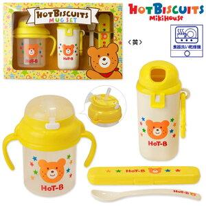 食洗機OK☆おでかけマグセット ホットビスケッツ mikihouse ミキハウス 出産祝い 出産祝
