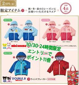 (クーポン使用不可)2021年 mikihouse ミキハウス 福袋 ダブルB新春福袋 2万円 (80cm-150cm)