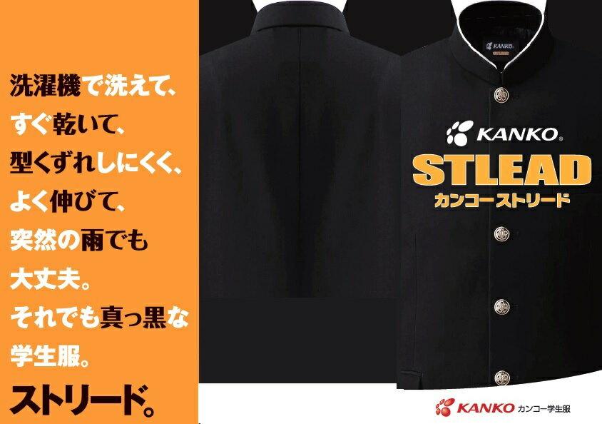 (送料無料)カンコーストリード(動きやすさとカッコよさにこだわった、最高クラスの学生服。) 男子学生服上着 (レギュラーカラー/ソフトカラー) (160cmA〜175cmA)(クーポン使用不可)