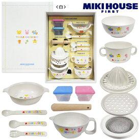 人気NO.2 ミキハウス 食器セット ベビーグッズ 離乳食 豪華 人気 お食い初め 日本製 ミキハウス ベビー mikihouse 出産祝い