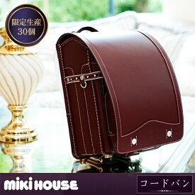 【ミキハウス】コードバンランドセル(女の子用:ワインレッド)