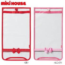 ミキハウス mikihouse 女の子用◇ランドセル フラップカバー【箱入り】(クーポン使用不可商品)