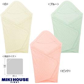 (春夏用)透かし編みレースのアフガン(おくるみ)ミキハウスベビー mikihouse
