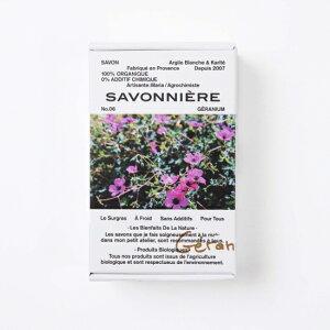 フランス製ソープ (SAVONNIERE)サヴォ二エール 石鹸ホワイトクレイとカリテバター 100g《デリケート肌を乾燥から守る》(クーポン使用不可)