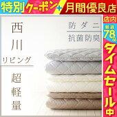 敷き布団シングル西川日本製軽量敷布団防ダニ抗菌防臭ウレタン使用敷布団