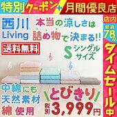 送料無料敷きパッドシングル西川ひんやり綿100%天然素材コットンマット夏ウォッシャブル丸洗いベッドパ