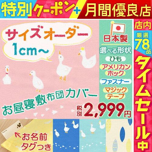 お昼寝布団 布団カバー サイズオーダー 日本製 保育園 指定サイズに対応 綿100% 敷き布団カバー ナチュレストライプ あひる