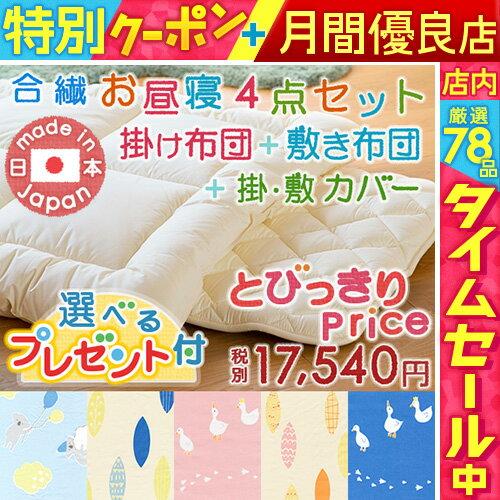 [プレゼント付き]お昼寝布団セット 日本製 洗濯機で洗える 保育園 合繊 お昼寝布団4点セット 綿100%カバー付 送料無料 掛け敷き