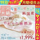 ガーゼケットベビー日本製ロマンス小杉綿100%コットン4重ガーゼ三河木綿ウォッシャブル