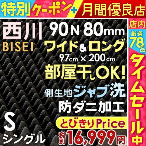 [古布団回収特典付]健康敷き布団 シングル 西川 BISEI ビセイ 日本製 厚さ80ミリ 155ニュートン ワイドシングルロング 防ダニ
