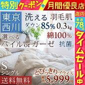 数量限定洗濯ネットプレゼント肌掛け布団シングル西川羽毛布団洗える夏薄手ホワイトダウン85%ガーゼorパイル掛け布団