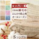 【今だけ枕カバー付 5/2正午まで】【綿毛布・シングル・日本製・西川】こだわりのジュエリーカラー。西川産業/東京西…