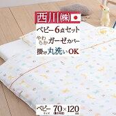 ベビー布団西川ベビー布団セット日本製6点赤ちゃん綿100%ベビー