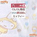 【新生活お得祭】西川 ベビー タオルケット ミッフィー 日本製 西川リビング 綿100% 子供用キャラクタータオルケット …