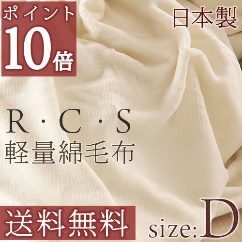 スゴ得!最大10%OFFクーポン ポイント10倍 1/22 9:59迄 ナチュラルカラーの綿毛布 ダブル 日本製 ロマンス小杉 ニューマイヤー綿毛布(毛羽部分)ダブル