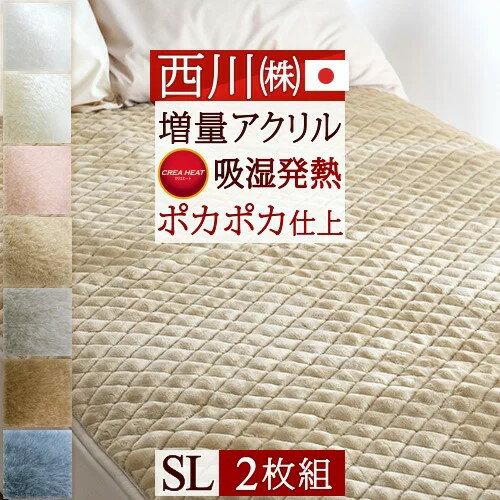 敷きパッド シングル 2枚まとめ買い 西川 あったか 冬 日本製 アクリル 敷きパット 敷パッド